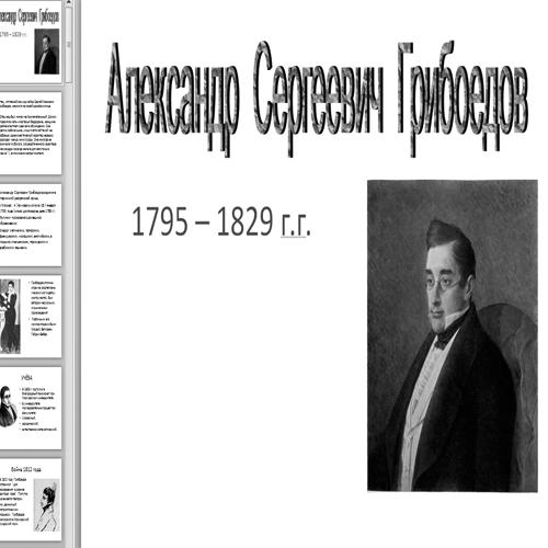 Презентация А. С. Грибоедов