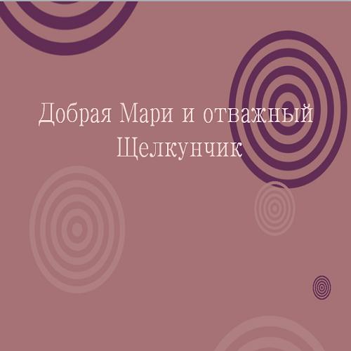 Презентация Щелкунчик