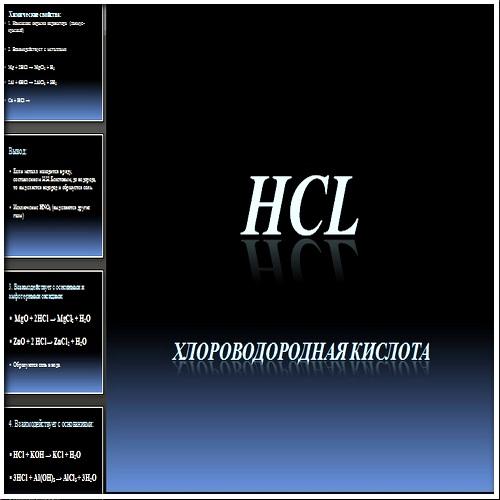 Презентация HCl