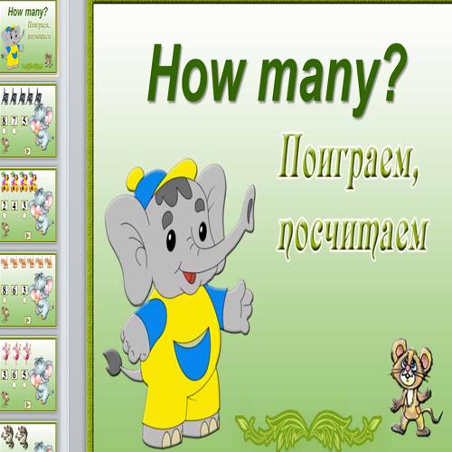 Презентация изучаем цифры