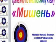 Презентация Мишень