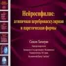 Презентация Нейросифилис