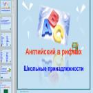 Презентация Школьные принадлежности