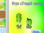Презентация «Что за овощ?»