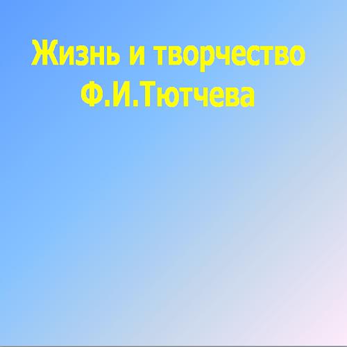Презентация Тютчева