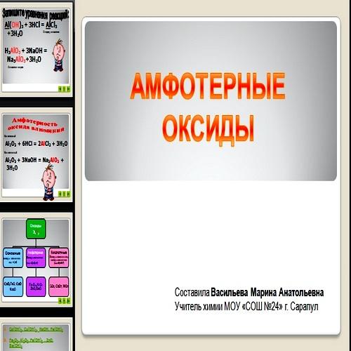Презентация Амфотерные оксиды