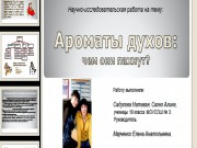 Презентация Ароматы духов