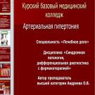 Презентация Артериальная гипертензия