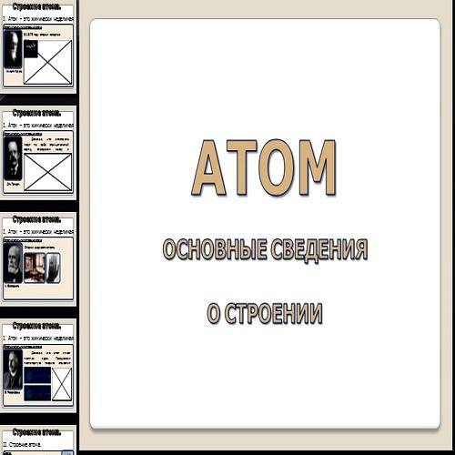 Презентация Атом
