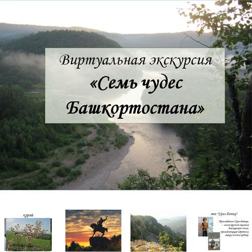Презентация Башкортостан