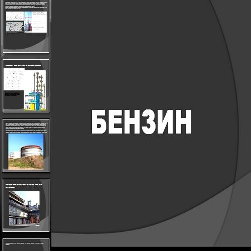 Презентация Бензин
