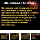 Презентация Блокадный Ленинград