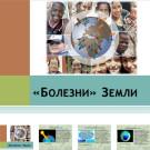 Презентация Болезни Земли