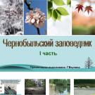 Презентация Чернобыльский заповедник