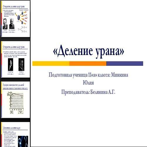 Презентация Деление урана