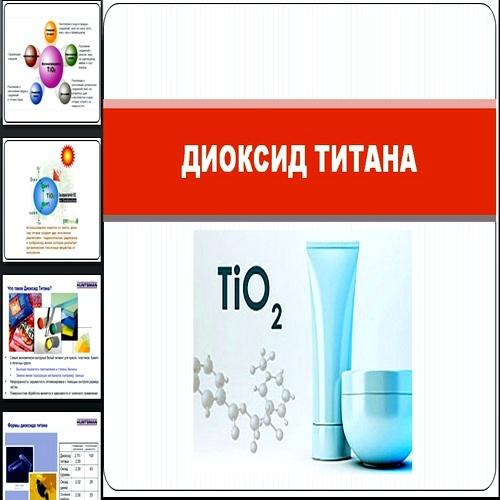 Презентация Диоксид титана
