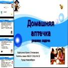 Презентация Домашняя аптечка