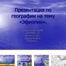 Презентация Эфиопия
