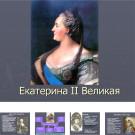 Презентация Екатерина Великая