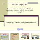 Презентация Экология России
