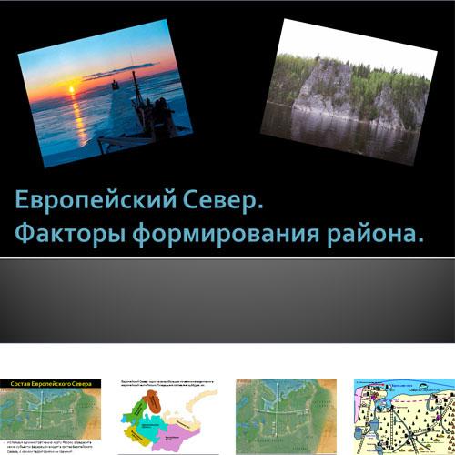 Презентация Европейский север России
