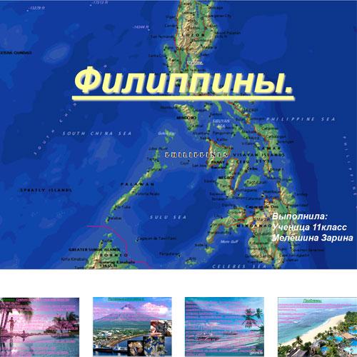 Презентация Филиппины