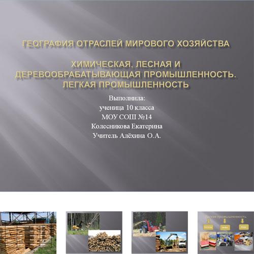Презентация География отраслей мирового хозяйства