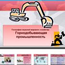Презентация Горнодобывающая промышленность
