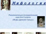 Презентация Греческая мифология