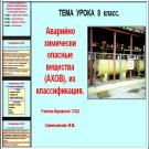 Презентация Химически опасные вещества