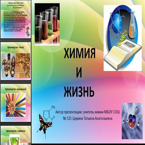 Презентация Химия и жизнь