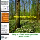 Презентация Химия окружающей среды