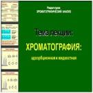 Презентация Хроматография