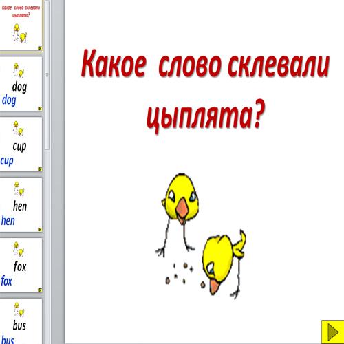 Презентация игра в слова