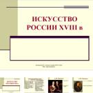 Презентация Искусство России 18 века
