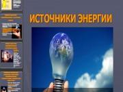 Презентация Источники энергии