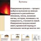 Презентация Извержение вулкана