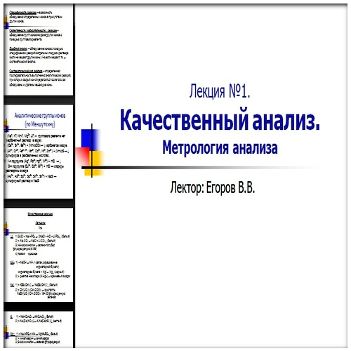 Презентация Качественный анализ