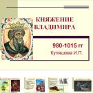 Презентация Князь Владимир
