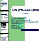 Презентация Количественный анализ