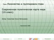 Презентация Количество стран мира
