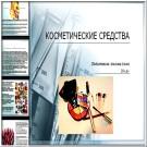 Презентация Косметические средства