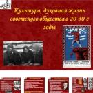 Презентация Культура 20-30 годов
