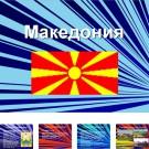 Презентация Македония