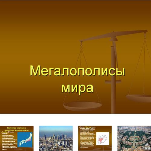 Презентация Мегалополисы