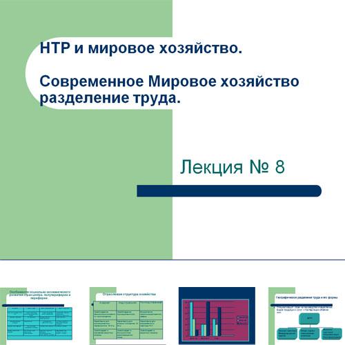 Презентация Международное разделение труда