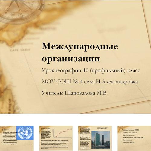 Презентация Международные организации