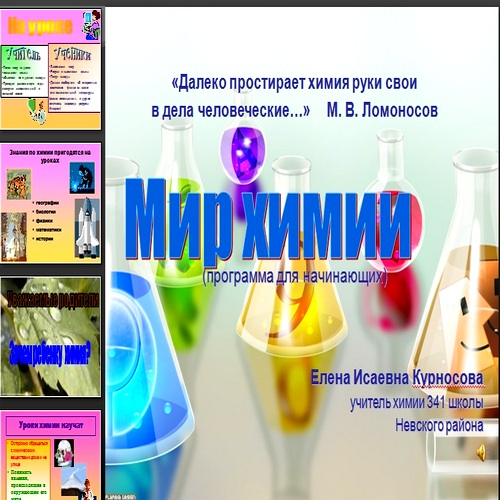 Презентация Мир химии