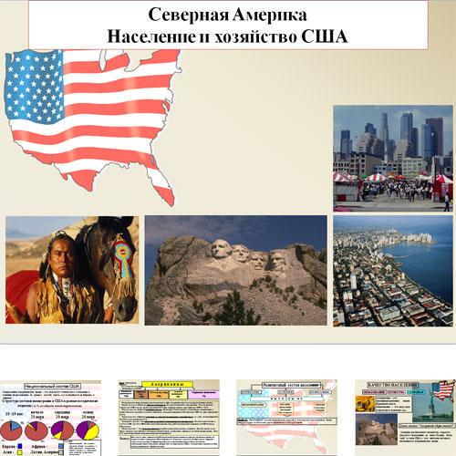 Презентация Население США