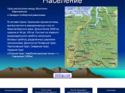 Презентация Население Урала